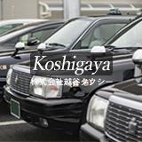 株式会社越谷タクシー